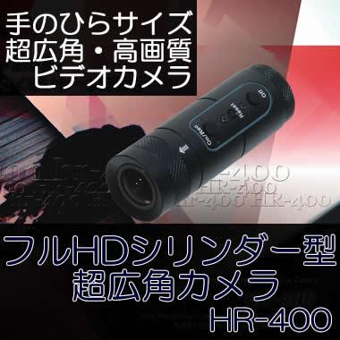 手の平サイズのフルHDシリンダー型超広角ビデオカメラ【HR-400】