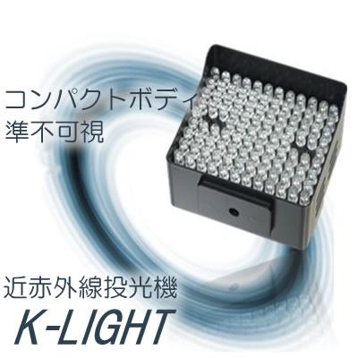 実用性抜群の準不可視赤外線投光器【K-Light】
