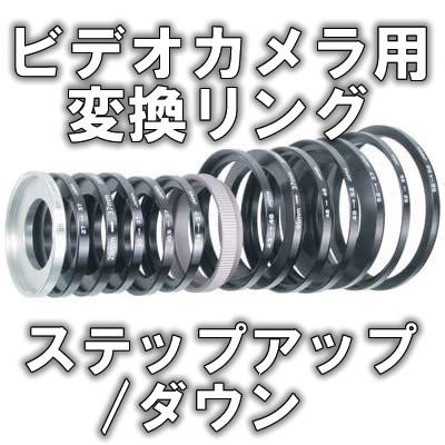 ビデオカメラ用変換リングステップアップ/ダウン 37mm変換リング【P-RING】