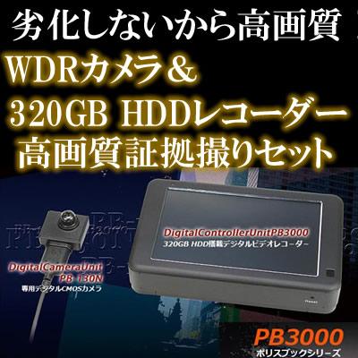 320GBHDD搭載レコーダーとWDRカメラの高画質・長時間証拠撮りセット!!不法侵入・盗難監視に・・【PB-3000SET】