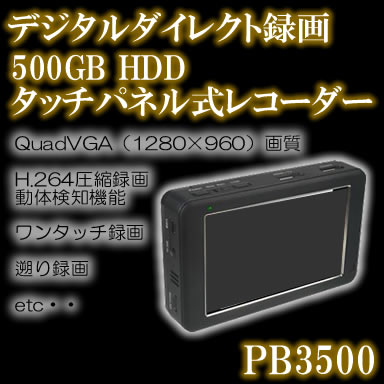 500GBHDD搭載モバイルレコーダー!高画質・長時間証拠撮りセット!!不法侵入・盗難監視に・・【PB3500】