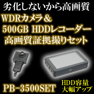 500GBHDD搭載レコーダーとWDRカメラの高画質・長時間証拠撮りセット!!不法侵入・盗難監視に・・【PB-3500SET】