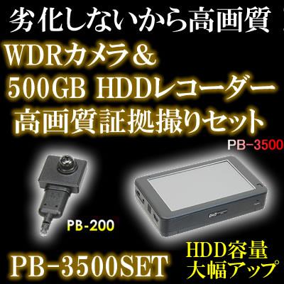 ポリスブック3500セット2 最新鋭の小型デジタル録画セット500GB搭載モデル! フルHD対応に!【PB-3500SET2】