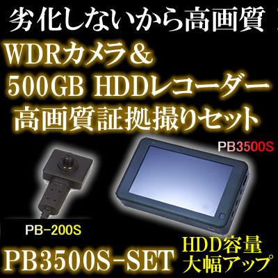 ポリスブック3500Sセット 最新鋭の500GB搭載小型デジタルレコーダーとFullHD対応カメラとのセット【PB3500S-SET】