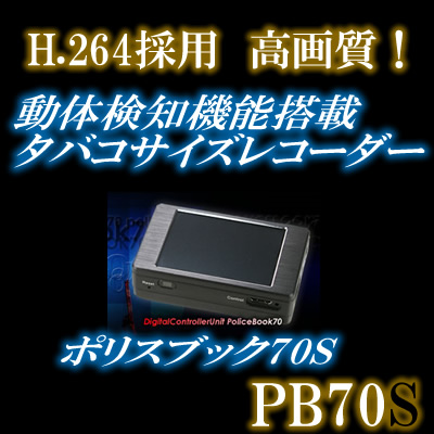 モバイルレコーダー/ポリスブック70S 最新鋭の小型デジタル録画装置 【PB70S】