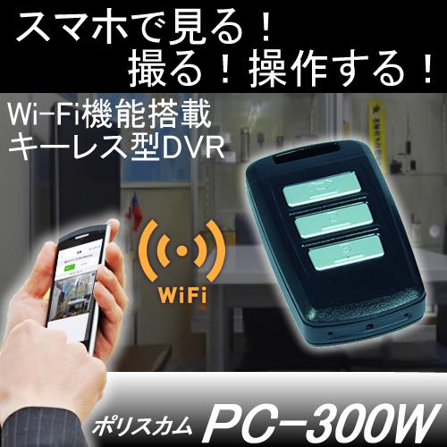 Wifi機能搭載でスマホで操作・監視!自動車のリモコンキーにカモフラージュした高画質小型ビデオカメラ【PC-300W】
