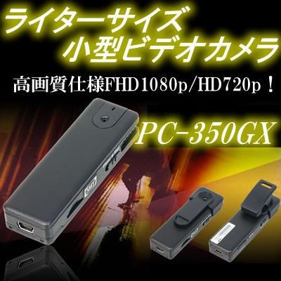 ライターサイズでフルハイビジョン対応!設置場所に困らない小型ビデオカメラ【PC-350GX】