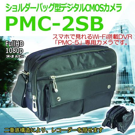 ショルダーバッグ擬装式 PMCレコーダー専用 500万画素CMOSカメラ【PMC-2SB】