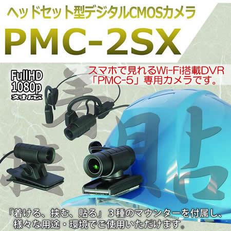 工事・検査・巡回記録に最適!ヘッドセットカメラ PMCレコーダー専用 500万画素CMOS【PMC-2SX】