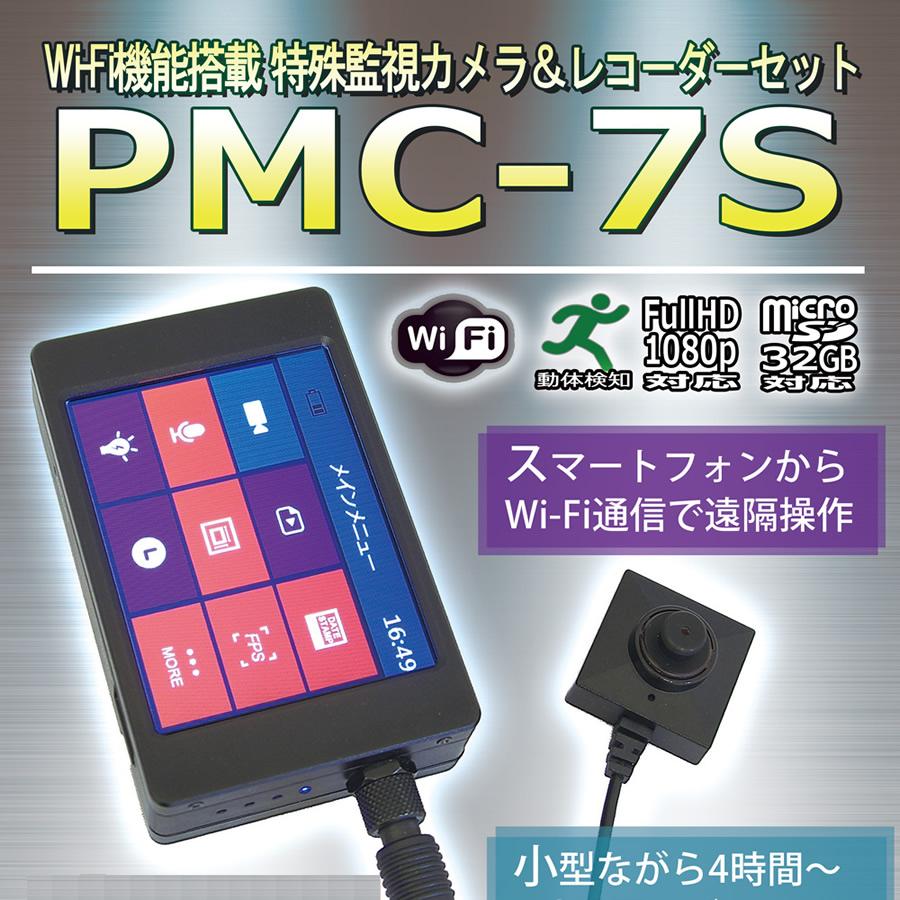 ネジ・ボタン擬装式の高画質低照度小型カメラ&タバコサイズFHDレコーダーのセット【PMC-7S】