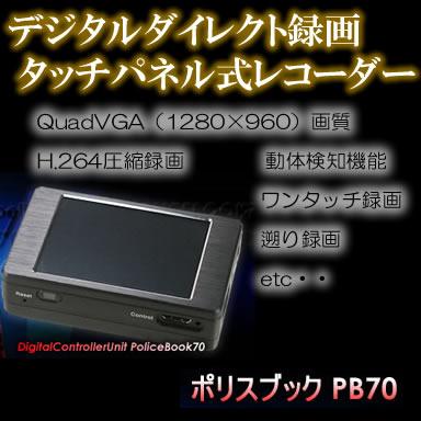 H.264採用タッチパネルレコーダー【POLICEBOOK70】