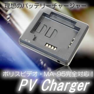 ポリスビデオ・MA-95・WCH-200X・SCH-60用充電池対応充電器【PV-CHARGER】