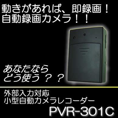動きを感知して無人録画!防犯用自動録画ビデオカメラ!外部カメラ接続可能!【PVR-301C】