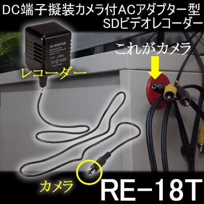 DC端子先端にカメラを搭載!ACアダプター型SDビデオカメラ【RE-18T】