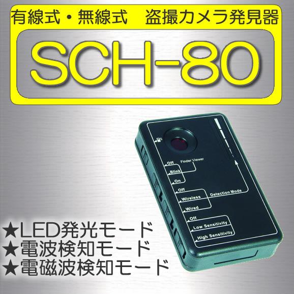 有線式、無線式カメラ対応 光学式盗撮カメラ発見器 スパイカメラハンター【SCH-80】