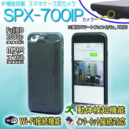 スマホケース擬装型ビデオカメラ 6/6s,7対応 Wifi機能搭載でスマホで見れる IP機能搭載で外出先から見れる 【SPX-700IP】