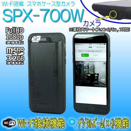 スマホケース擬装型ビデオカメラ 6/6s,7対応 Wifi機能搭載でスマホで見れる 4xデジタルズーム搭載【SPX-700W】