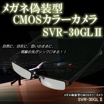 有線式メガネ型CMOSカメラ/作業記録・バイク走行記録などの目線撮影に最適【SVR-30GL�】