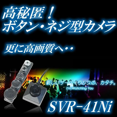 ネジ・ボタン型高画質カモフラージュCCDカメラ 高秘匿・高性能な小型CCDカメラです-【SVR-41Ni】