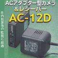 ACアダプター型1.2GHz無線CCDカメラ(マイク内蔵)【AC-12D】