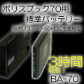 ポリスブック70標準バッテリー【BA-70】
