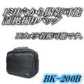 カメラ着脱可能の証拠撮りバッグ!適応機種:PB-200他【BK-200B】