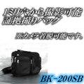 カメラ着脱可能の証拠撮りバッグ!適応機種:PB-200他【BK-200SB】
