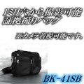 カメラ着脱可能の証拠撮りバッグ!適応機種:PB-130N・SVR-41Ni他【BK-41SB】