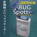 プロ仕様!盗聴電波識別機能搭載盗聴器発見器 バグスポッター【BUG SPOTTER】
