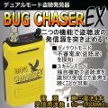 盗聴発見機 ディテクトモード&スキャンモード両対応 【バグチェイサーEX】