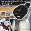 USBカーチャージャー型ビデオカメラ エンジンONで録画スタート 車内パワハラ・トラブル・浮気の証拠撮りに!【CAR-5】