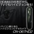 HDMI出力付だから、TVでもハイビジョン再生できる!パソコン要らずの胸ポケット装着式小型ビデオカメラ【CN-067HD2】