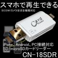 ビデオカメラの映像をスマホで再生 iPhoneとAndroidに接続できるSD/microSDカードリーダー【CN-18SDR】