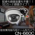 SDカード録画可能な昼夜兼用の屋内用ドーム型防犯カメラ/上書き機能有【CN-660C】
