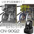 車・バイク・玄関へのいたずら監視に最適!昼夜兼用自動録画ビデオカメラ【CN-90Q2】
