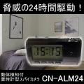 充電式で24時間駆動の目覚まし時計型スパイカメラ【CN-ALM24】