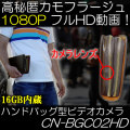 尾行・素行調査・価格調査に最適!1080PのフルHD動画対応ハンドバッグ型ビデオカメラ【CN-BGC02HD】