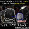 ショルダーバッグ型ビデオカメラ 1ミリレンズ!!H.264 720PのHD高画質で2時間駆動 動体検知機能搭載【CN-BGC03HD】