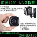 広角レンズ120度採用SD録画式屋内用小型防犯カメラ【CN-BX175】