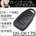 1080p録画対応小型軽量カーリモコン型スパイカメラ【CN-CK175】