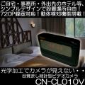 バッテリで5.5時間、AC接続で半永久録画の置時計型ビデオカメラ【CN-CL010V】