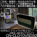 バッテリで5.5時間、AC接続で半永久録画の置時計型ビデオカメラ【CN-CL010VSD32】