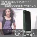 モンスターカメラ 300万画素動体検知機能搭載極薄ビデオカメラ【CN-DV91】