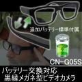 目線で証拠撮りバッテリー交換対応の黒縁メガネ型ビデオカメラ【CN-G05S】