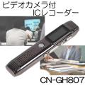 会議・セミナー録画!8GBメモリ内蔵本格ビデオカメラ付ボイスレコーダー【CN-GH807】