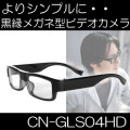 目線で撮れる!ハイビジョン対応 16GBメモリ内蔵の黒縁メガネ型ビデオカメラ!【CN-GLS04HD】