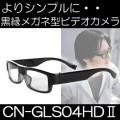 自然に撮れる・・16GBメモリ内蔵の黒縁メガネ型ビデオカメラ!目線で撮れる!【CN-GLS04HD2】