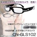 驚きの高画質!ケーブル不要の黒ぶちメガネ型ビデオカメラ!ハイビジョン動画対応!16GBメモリ内蔵【CN-GLS102】