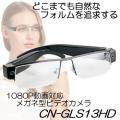 メガネ型ビデオカメラ!1080PフルHD動画対応!男性女性問わないデザイン【CN-GLS13HD】