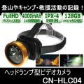 24時間録画対応ヘッドランプ型ビデオカメラ 防雨ハンズフリー撮影で登山・キャンプ・救援活動の記録に【CN-HLC04】
